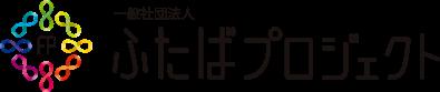 バナー_ふたばプロジェクト