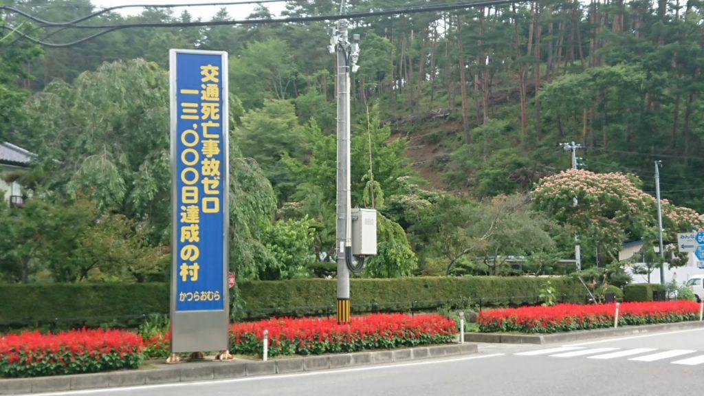 葛尾村役場前にある交通死亡事故ゼロの看板