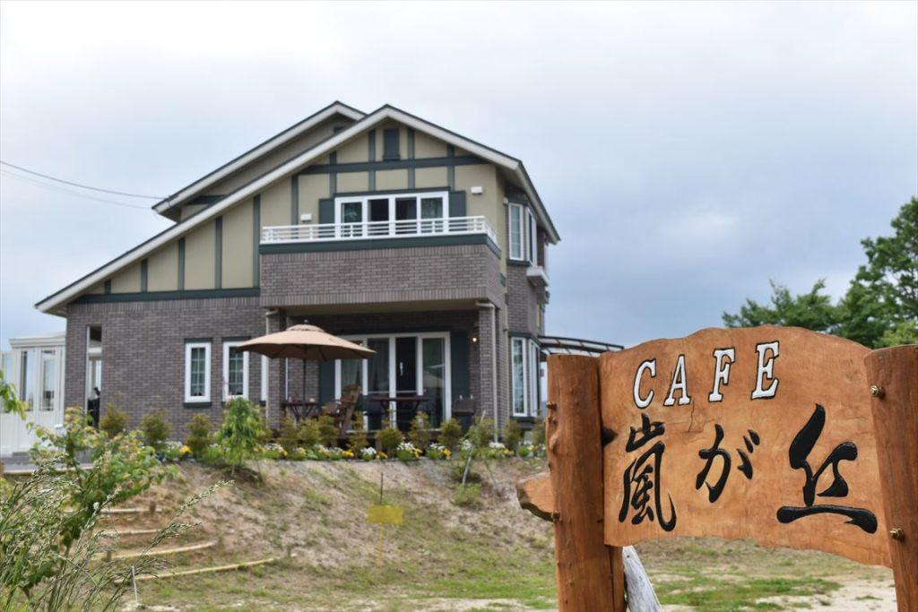 Cafe嵐が丘の外観