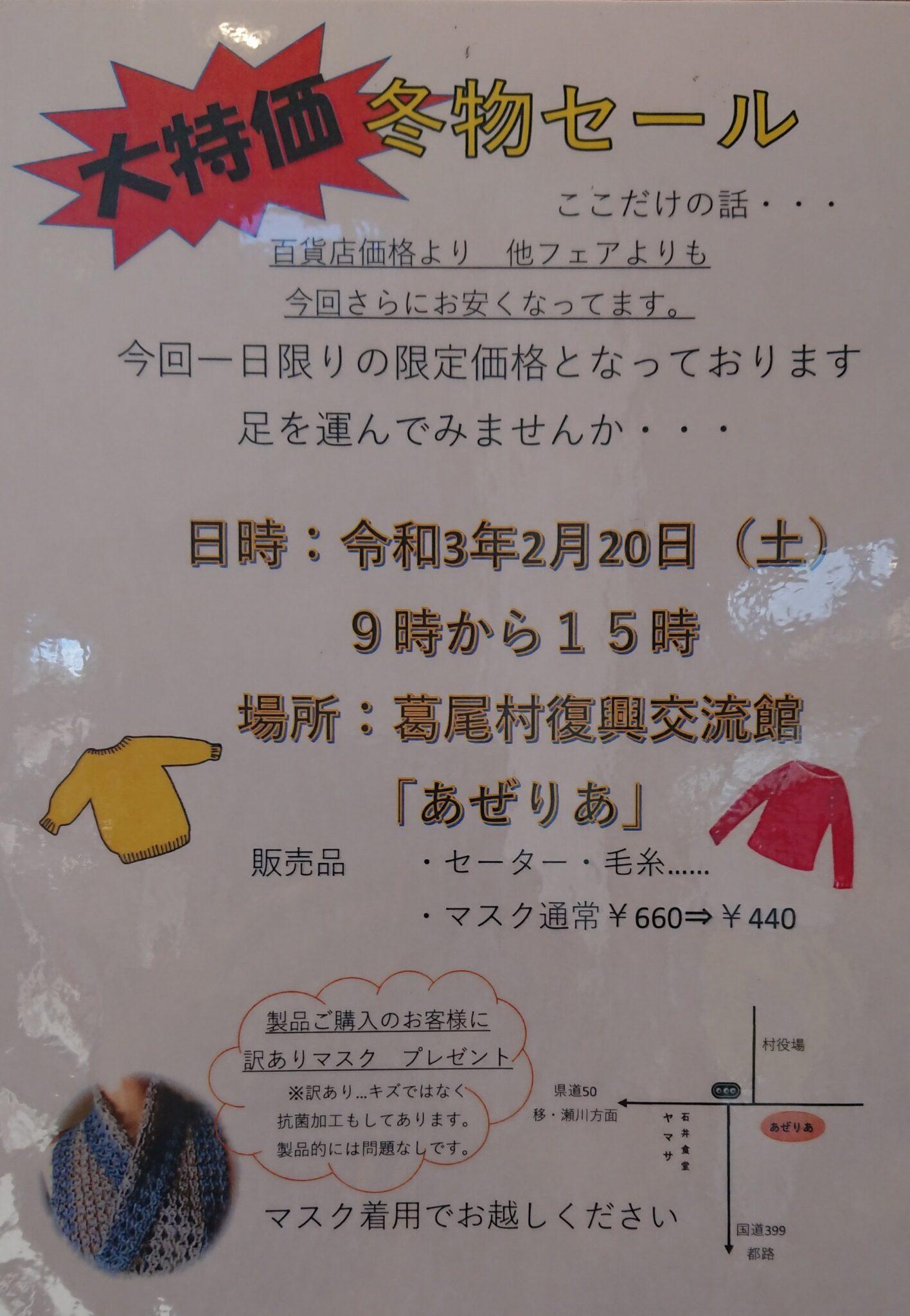 チラシ_金泉ニット冬物セール