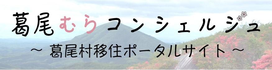 葛尾村移住ポータルサイト ~葛尾コンシェルジュ~