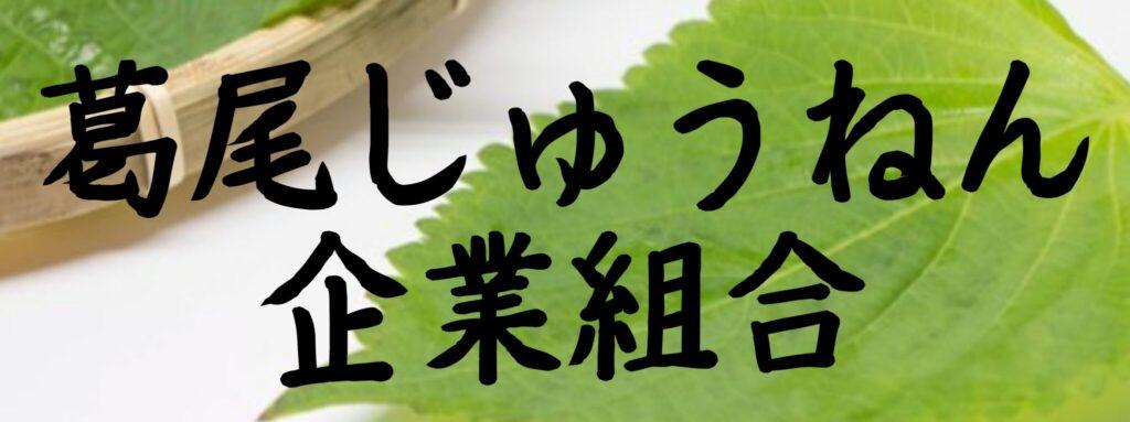 バナー_葛尾じゅうねん企業組合