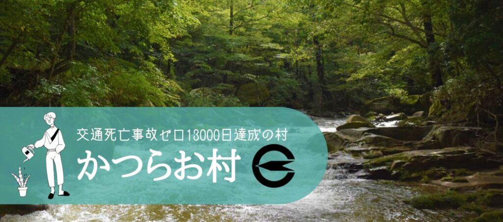 バナー_葛尾村役場