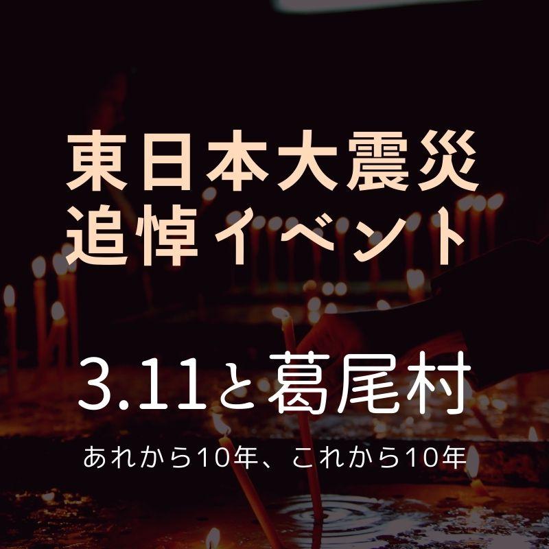 アイキャッチ_東日本大震災追悼イベント