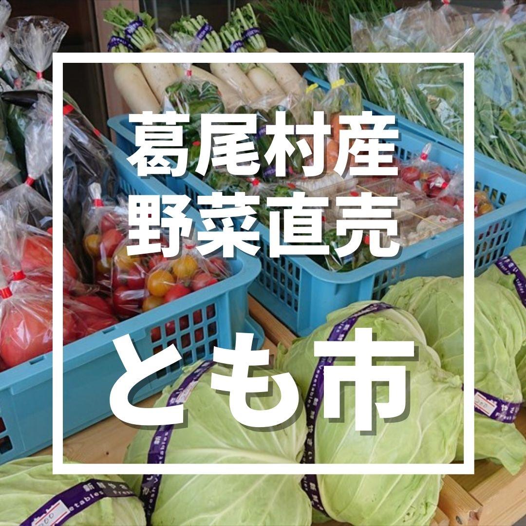 アイキャッチ_葛尾村産野菜直売「とも市」