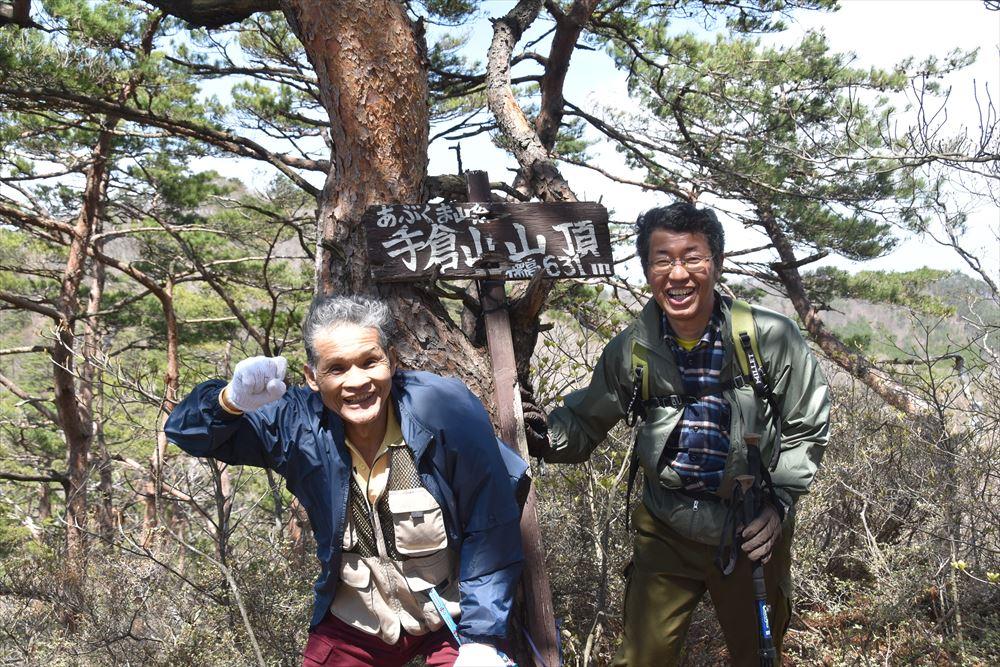 手倉山山頂で記念撮影