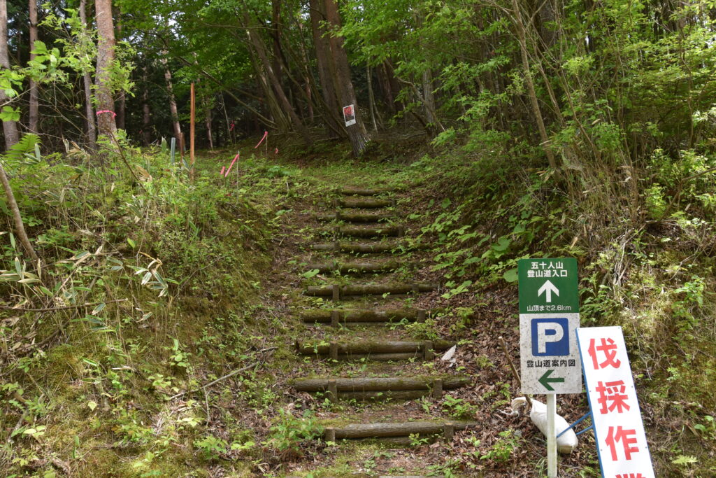 五十人山の菅ノ又登山口