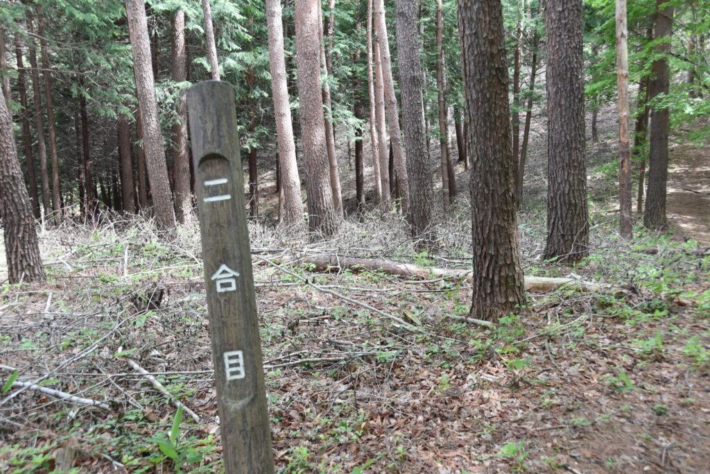 五十人山の菅ノ又登山道2合目の看板