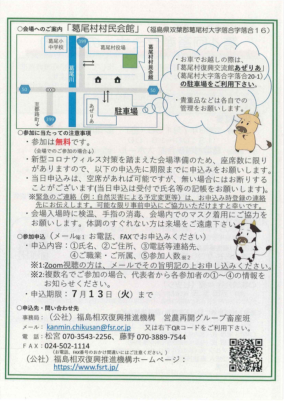 チラシ_第4回畜産セミナー_2ページ目
