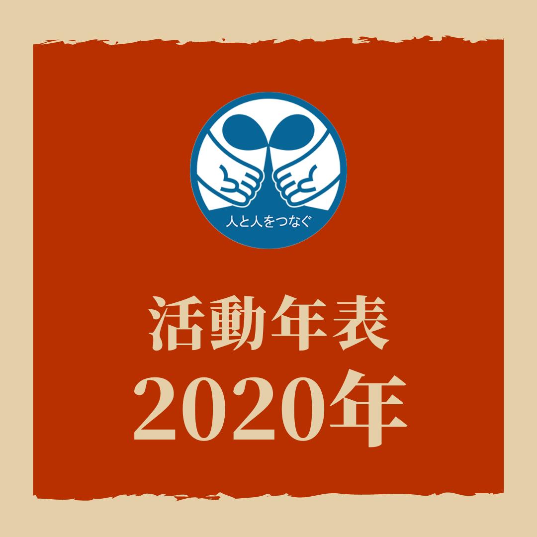 アイキャッチ_活動年表2020年