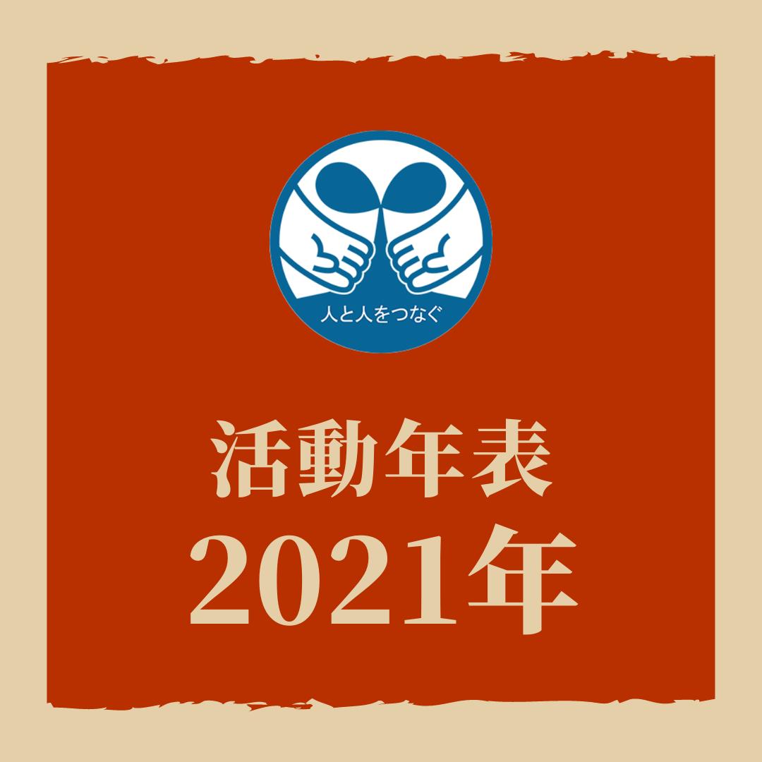 アイキャッチ_活動年表2021年