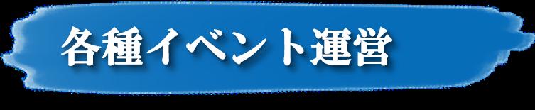 業務内容03_各種イベントの企画・運営・支援