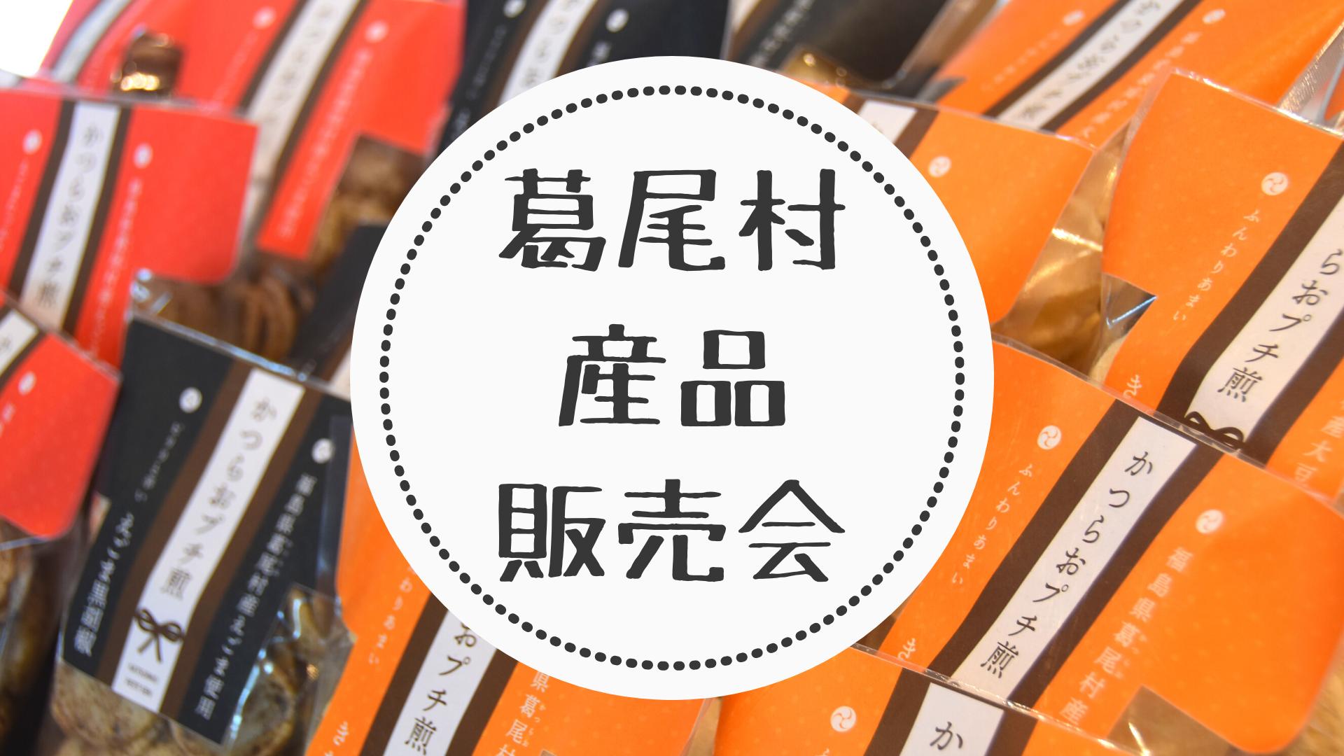 アイキャッチ_葛尾村産品販売会
