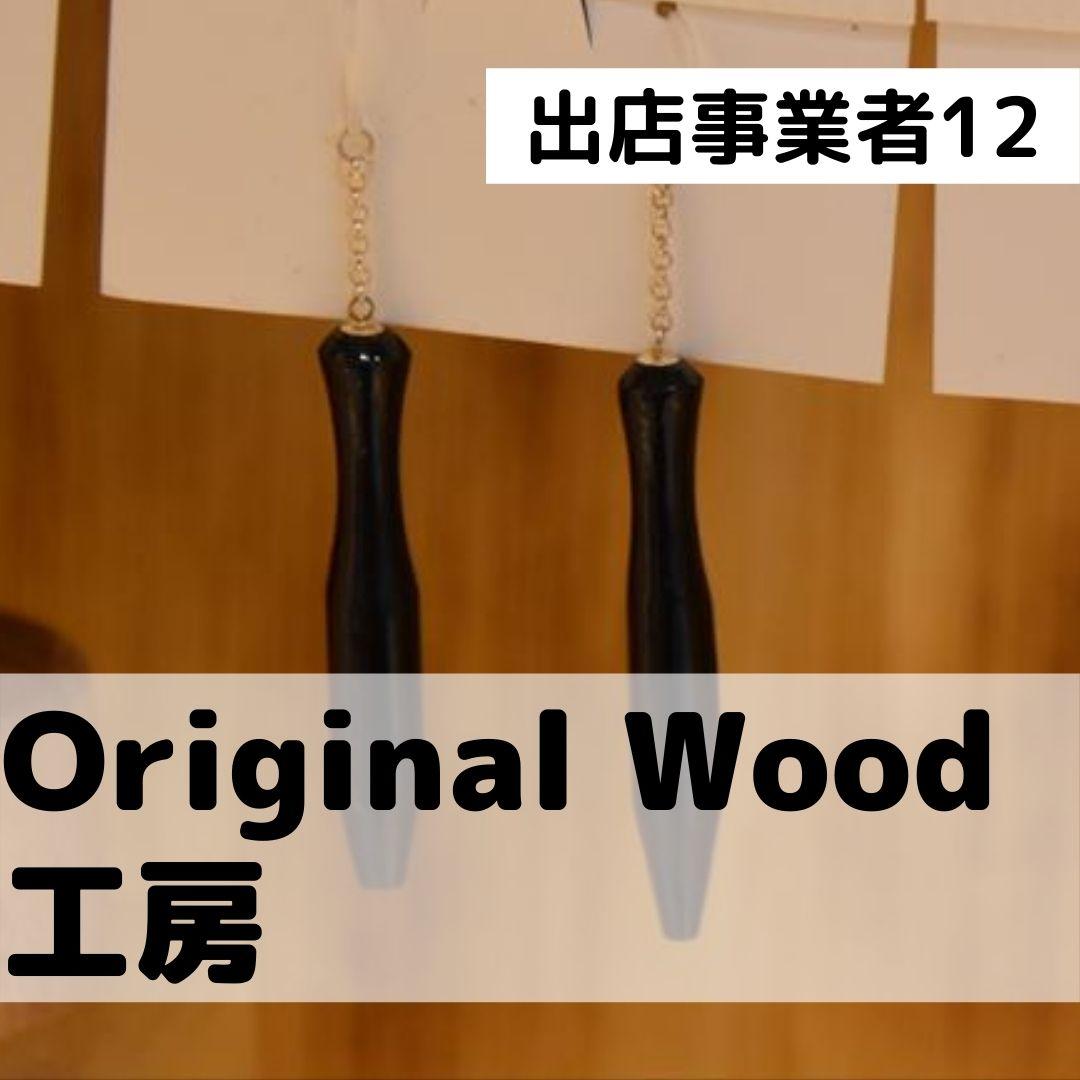 感謝祭出店事業者_Original Wood 工房