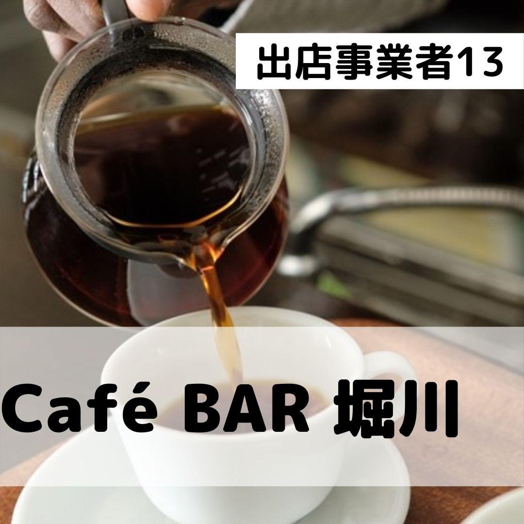 感謝祭出店事業者_Café BAR 堀川