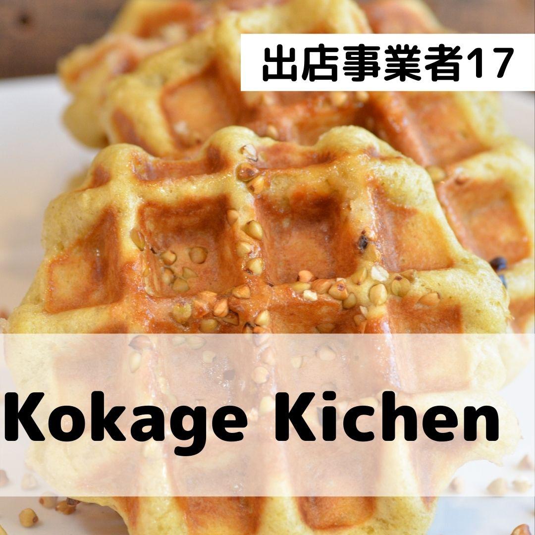 感謝祭出店事業者_kokage kichen