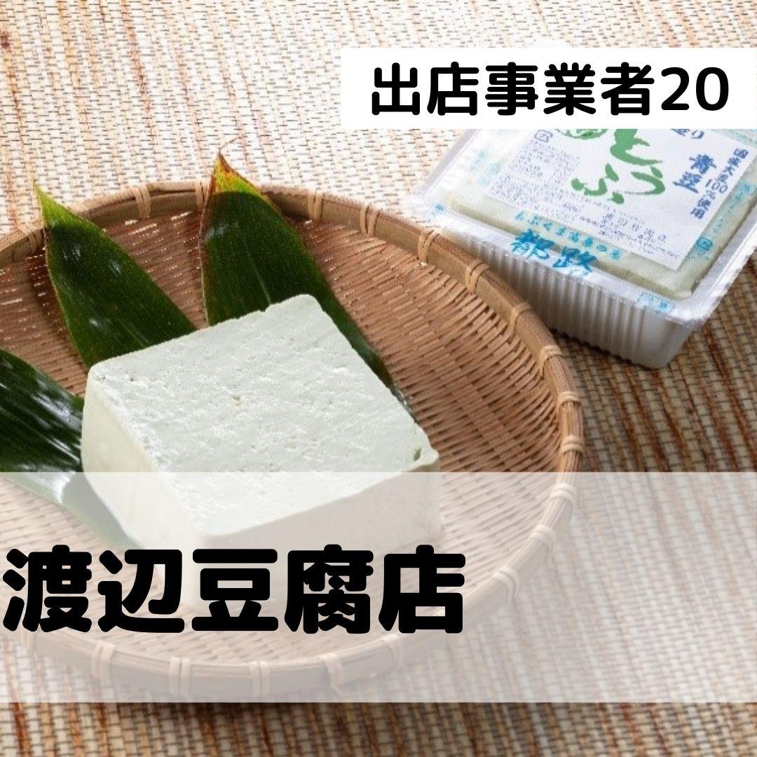 感謝祭出店事業者_渡辺豆腐店