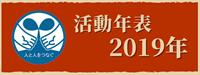 バナー_活動年表2019年