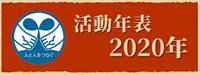 バナー_活動年表2020年