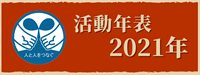 バナー_活動年表2021年