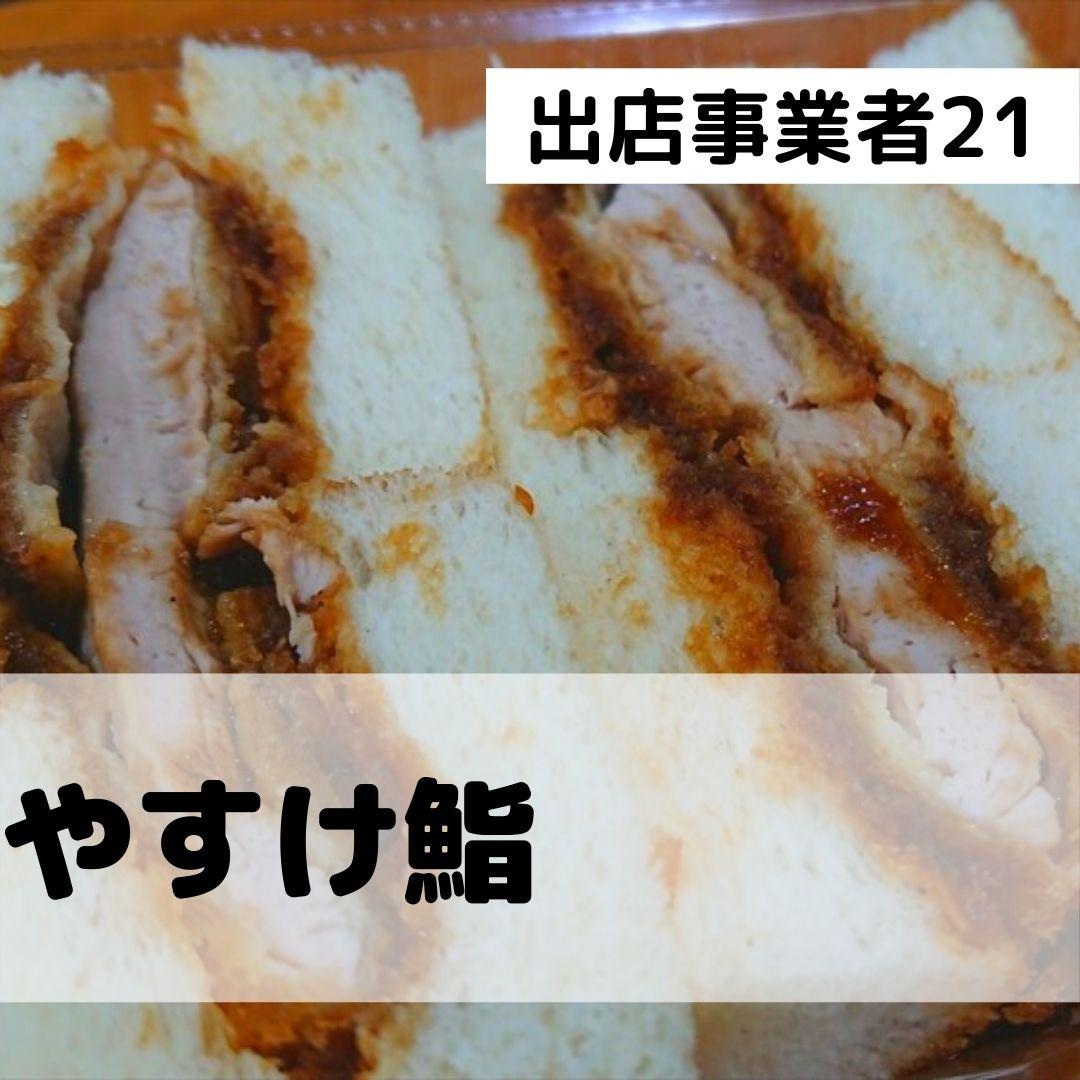 感謝祭出店事業者_やすけ鮨
