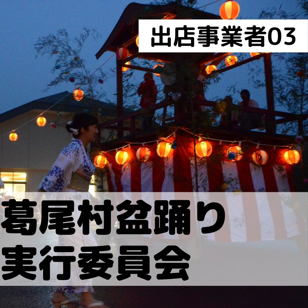 感謝祭出店事業者_葛尾村盆踊り実行委員会