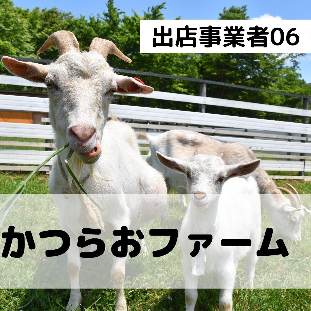 感謝祭出店事業者_かつらおファーム