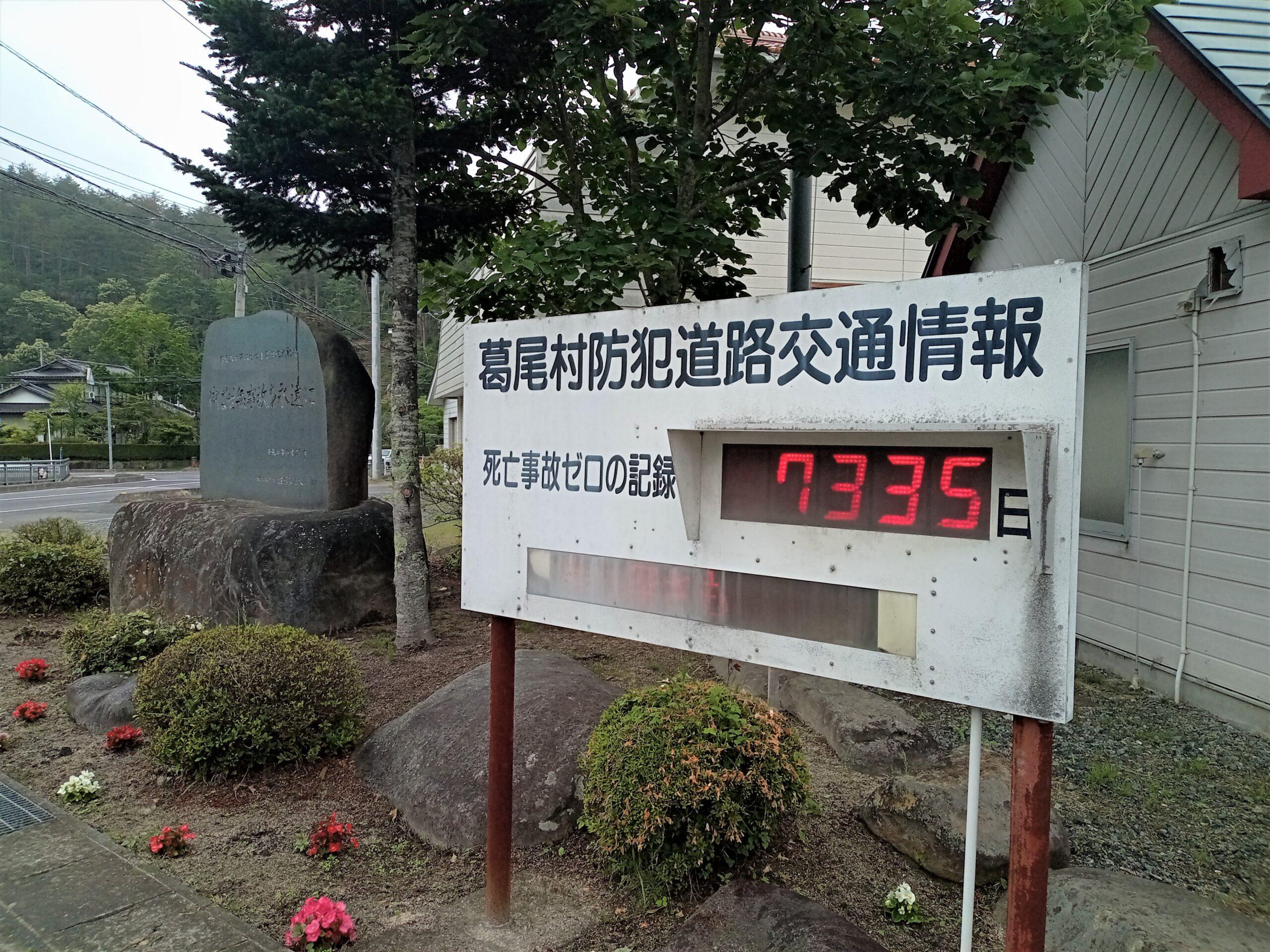 葛尾村中心部に設置された交通死亡事故ゼロの記録案内板