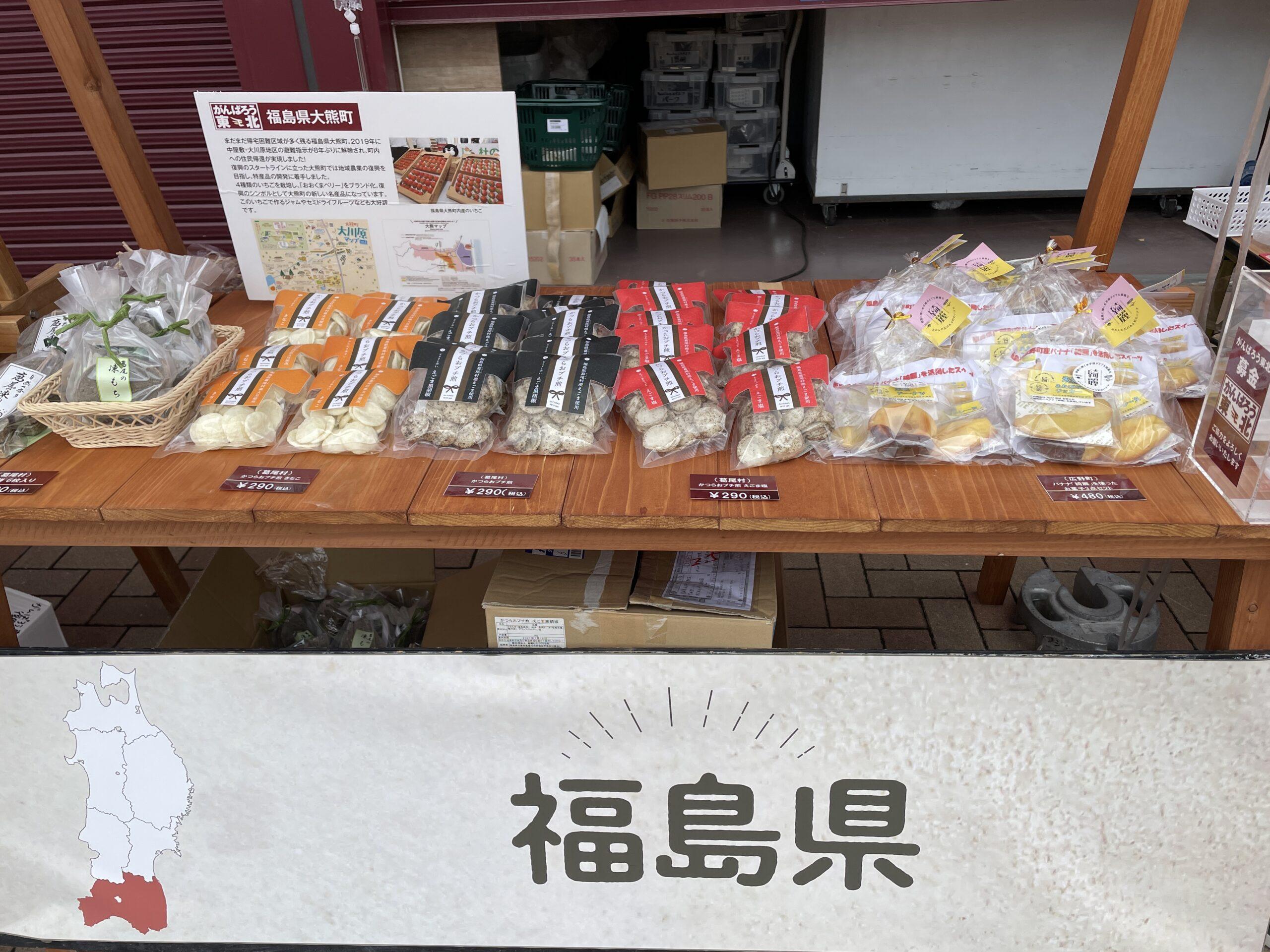 がんばろう東北「復興マルシェ」の福島県のブースに並んだ葛尾村の物産